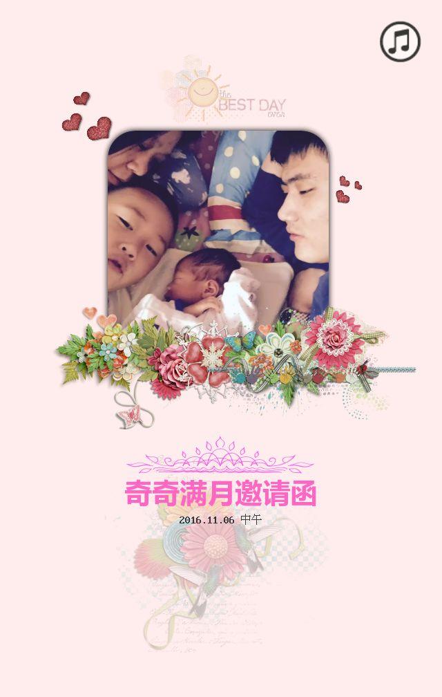 宝宝满月电子邀请函_maka平台海报模板商城
