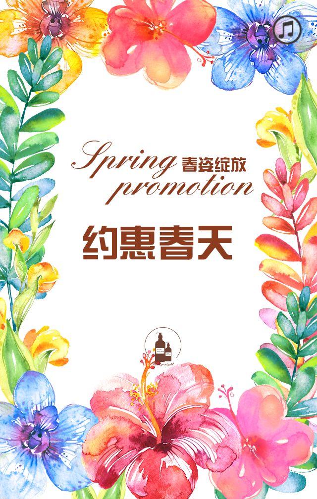 春季促销 化妆品 服装 鲜花 活力 清新唯美