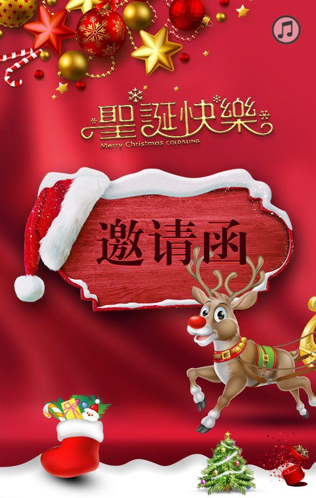 圣诞节活动邀请函_maka平台海报模板商城