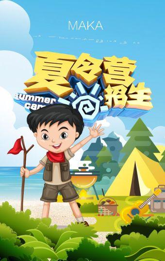 暑假夏令营活动介绍推广培训招生