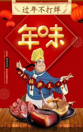 年货/年味/香肠/腊肉/新年食品/四川特产/正宗烟熏