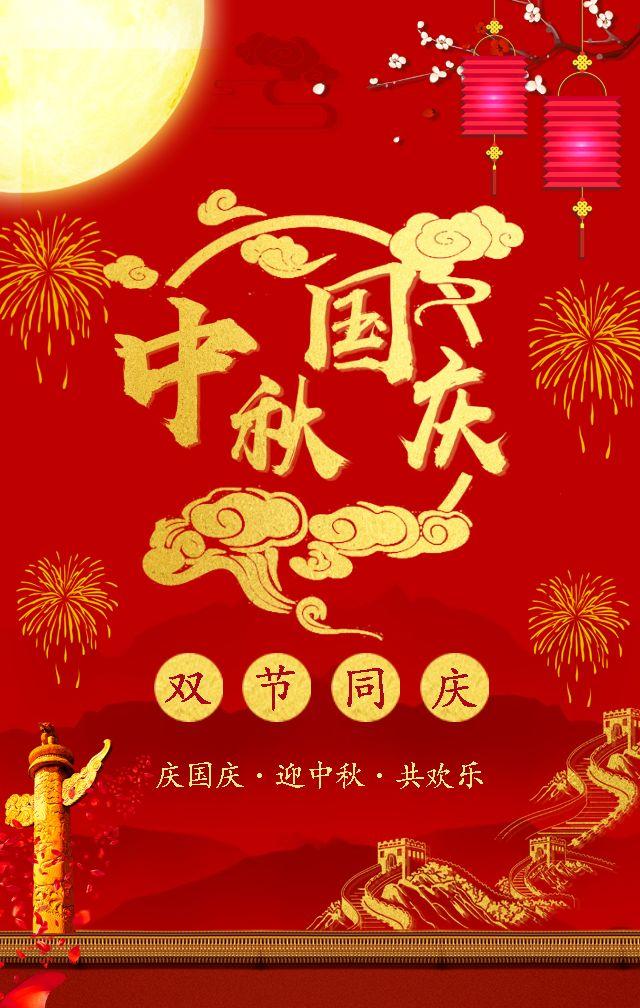 中秋国庆双节餐厅促销活动模板