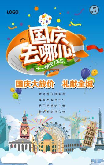 国庆节旅游促销模板