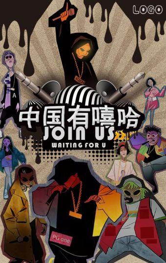 招聘  中国有嘻哈热血招聘  企业通用招聘