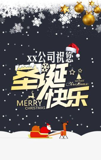圣诞节公司祝福 企业祝福 个人祝福 企业员工贺卡