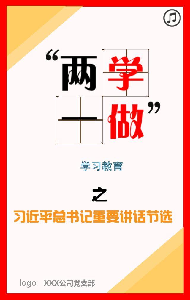 """""""两学一做""""学习教育之学习系列重要讲话精神"""