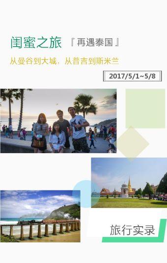 旅行日记 泰国旅行 游记 相册
