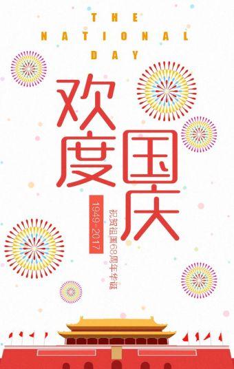 欢度国庆通用版(可用国庆活动及贺卡)