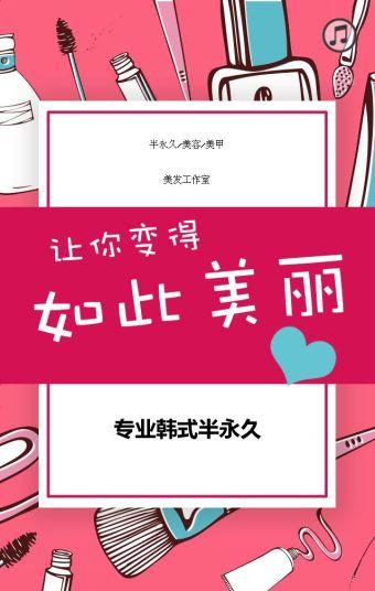 韩式半永久/美容/美甲/美发工作室促销