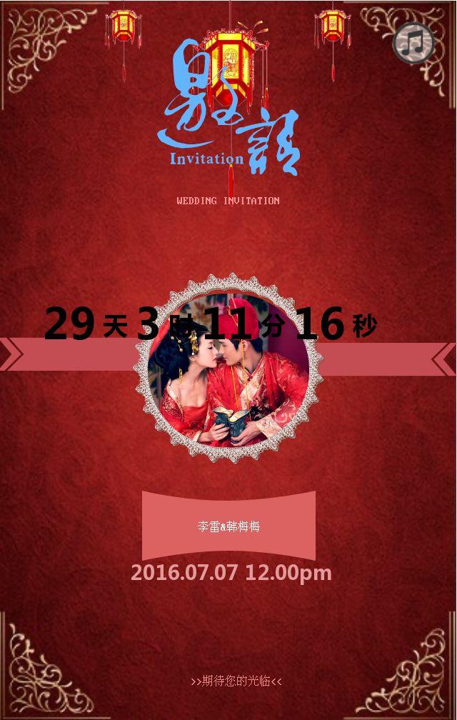 中式典雅婚礼邀请函_maka平台海报模板商城