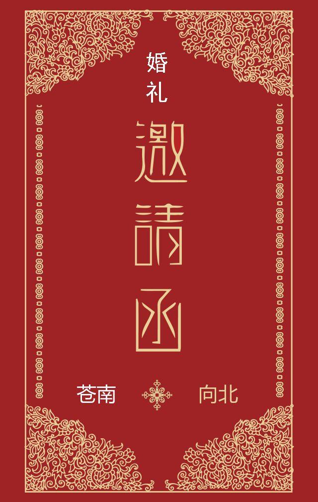 婚礼邀请函/中国风/相册合集/个人/红色系
