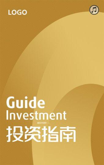 投资指南(金融项目)