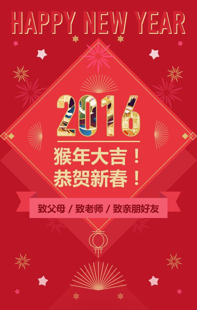 2016新年贺卡