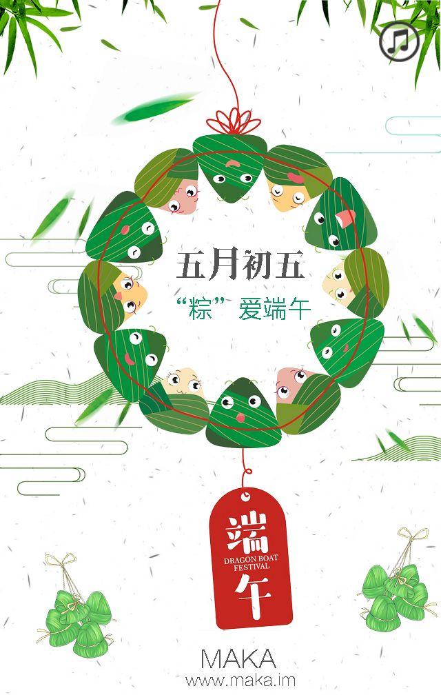 尽情放粽可爱端午节五月初五亲子活动