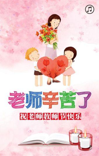 教师节快乐/教师节模板