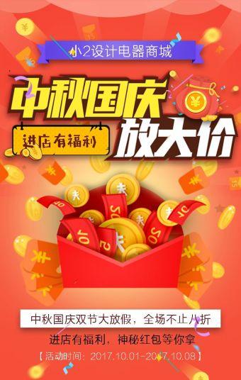 国庆中秋节电商商场电器商城手机店红包福利开业活动