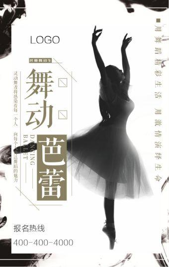成人儿童舞蹈芭蕾舞培训机构宣传招生模板