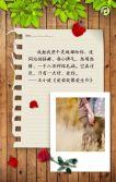 520记录温馨点滴给他<她>最浪漫的回忆