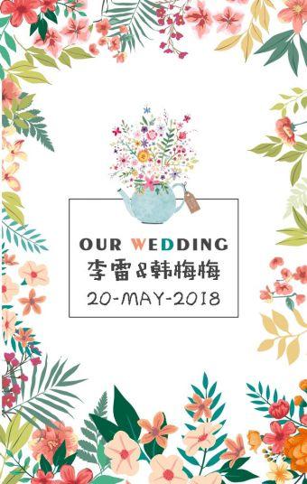 小清新手绘花朵婚礼邀请函
