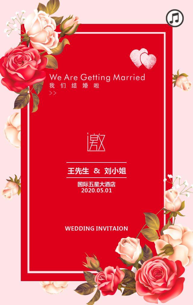 浪漫喜庆婚礼邀请函_maka平台海报模板商城