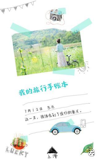 日式清新手账式旅行相册