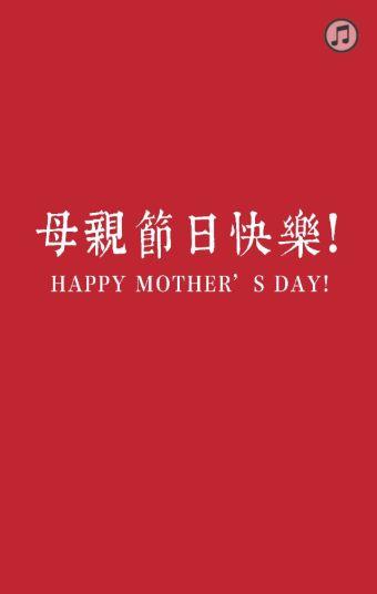 感恩母亲节-活动邀请函-优惠促销-新品-首饰-各行业通用