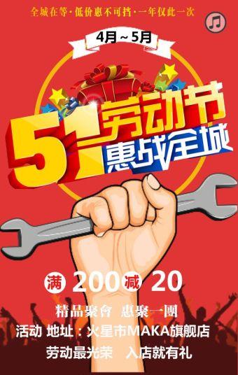 5.1【精品】惠战全城,百战百胜