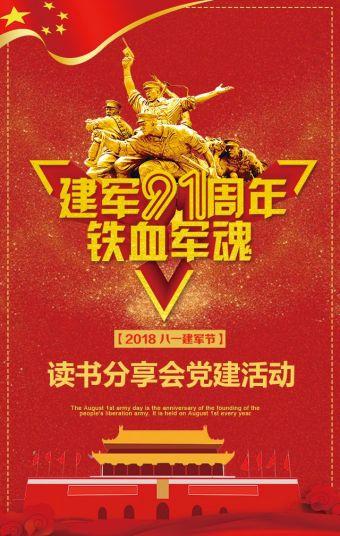 红色鎏金革命八一建军节党政机关单位文化活动宣传邀请读书分享活动