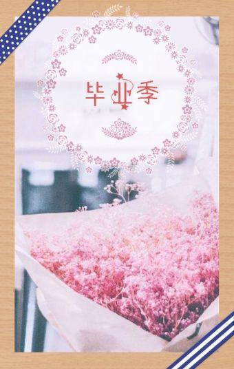 毕业季暖色系纪念相册/回忆录