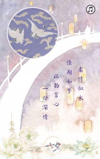 风雅七夕----中式雅物推广