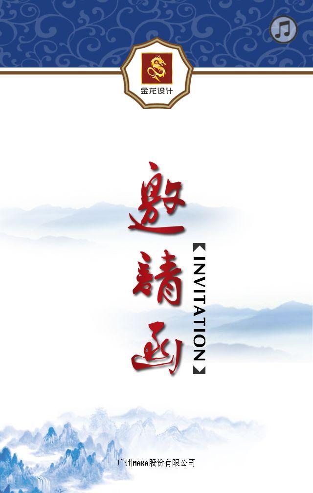 登录领会员 上一页  1 /  下一页 经典中国风会议邀请函 高大上中国风