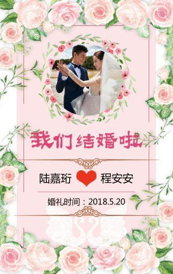 婚礼邀请函我们结婚啦浪漫唯美相册回忆企业个人通用