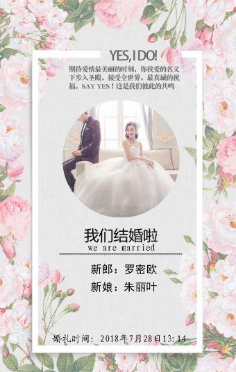 高端婚礼邀请函唯美浪漫森系婚礼相册 结婚纪念日相册