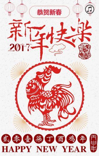 2017新年贺卡