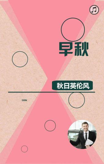 电商男装推广模板(秋日上新)