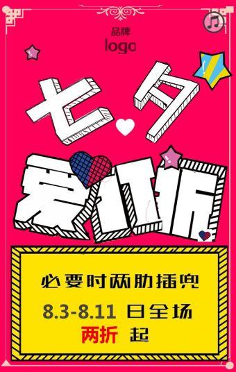 【通用模板】七夕促销活动