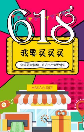 电商618产品促销活动推广京东天猫淘宝