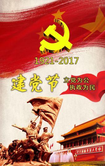七一建党节 庆祝中国共产党成立96周年 纪念活动