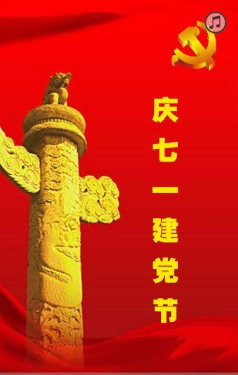 """庆祝""""七一""""建党节"""