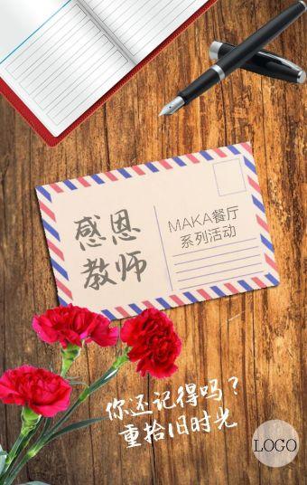 教师节感恩贺卡餐厅酒店优惠推广活动