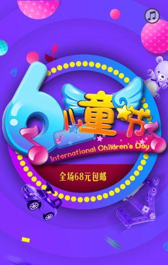 六一儿童节产品宣传促销
