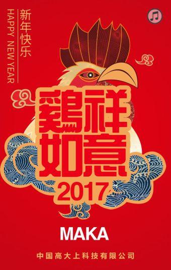 元旦春节企业拜年祝福