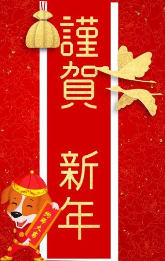 企业拜年 狗年吉祥 新年快乐、集团春节祝福、元旦、新年祝福、新年贺卡、祝福贺卡 、新年祝福 恭贺新春