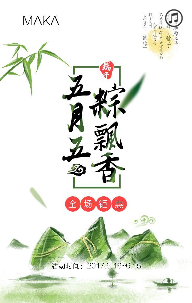 端午节粽子产品促销