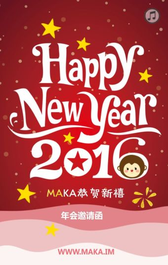 MAKA恭贺新禧年会邀请函