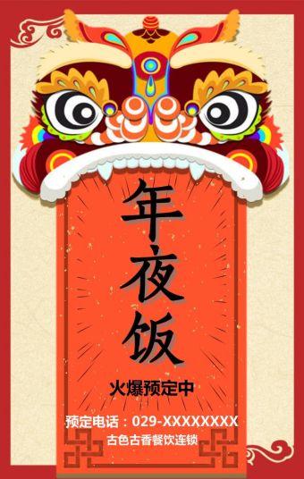 2017鸡年春节年夜饭推广模板