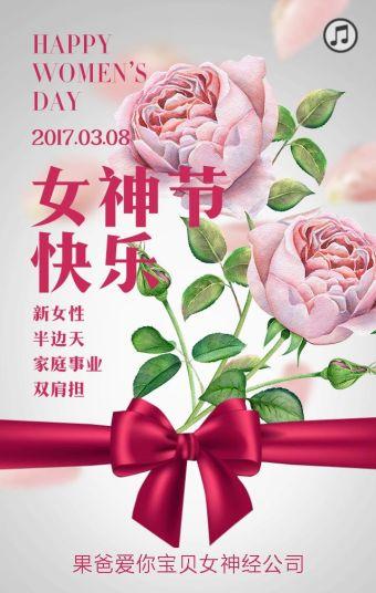 38女神节祝福