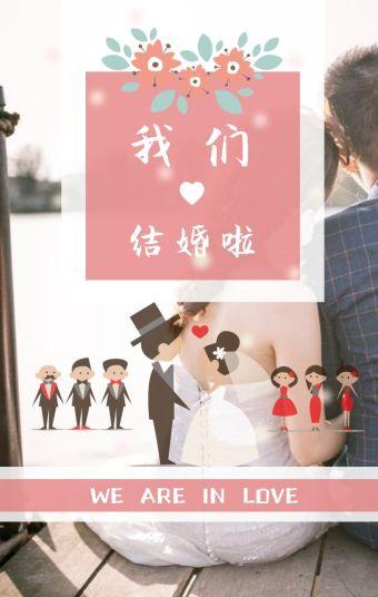 浪漫简约小清新少女心粉红婚礼邀请函模板