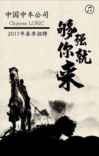 中国风企业招聘-招兵买马