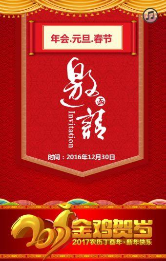 年会、元旦、春节、通用邀请函